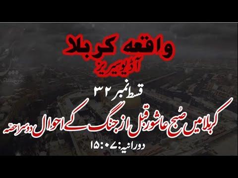 [32]Topic:Karbala main Subh e Ashoor Qabl az Jang ke Ahwaal Part 2 | Maulana Muhammad Nawaz - Urdu