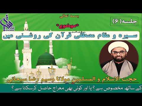 06 | Seerat O Muqaam E Hazrat E Muustafa (SAWW) Quran Ki Roshni Mai | H.I Waseem Subhani | 2020 | Urdu