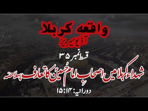 [35]Topic:Shuhada e Karbala main Ashaab e Imam Hussain a.s ka Taaruf Part 1 | Maulana M.Nawaz - Urdu
