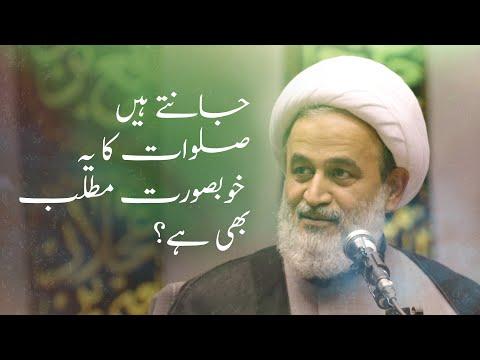 [Clip] Jante hain salawat ka yeh khoobsurat matlab bhi hai | Agha Alireza Panahiyan | Farsi Sub Urdu
