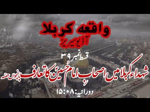 [39]Topic:Shuhada e Karbala main Ashaab e Imam Hussain a.s ka Taaruf Part 5 | Maulana M۔Nawaz - Urdu