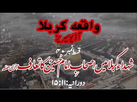 [40]Topic:Shuhada e Karbala main Ashaab e Imam Hussain as ka Ta\'aaruf Last Part | Maulana M.Nawaz - Urdu