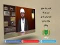 کتاب رسالہ حقوق [30] | امام جماعت کا حق | Urdu