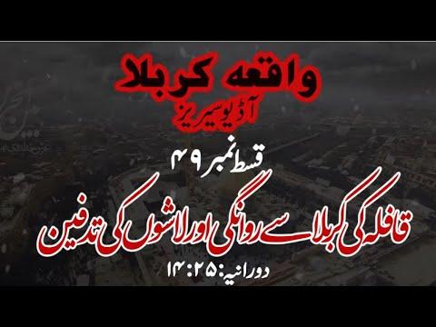 [49]Topic:Qaflay ki Karbala se Rawangi aur Lashon ki Tadfeen | Maulana Muhammad Nawaz - Urdu