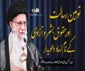 توہینِ رسالت اور حقوق بشر و آزادی کے نام نہاد دعویدار | Farsi Sub Urdu