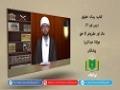 کتاب رسالہ حقوق [37] | مال اور مقروض کا حق | Urdu