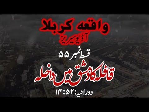 [55]Topic:Qafilay ka Damishq main Dakhila | Maulana Muhammad Nawaz - Urdu