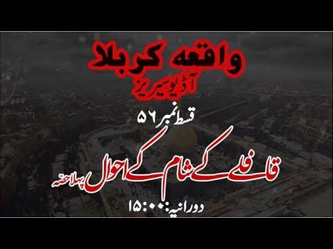 [56]Topic:Qafilay ke Shaam ke Ahwaal Part 1 | Maulana Muhammad Nawaz - Urdu