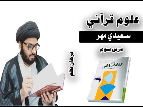 کلام اسلامي  درس سوم  مولانا سيد احمد علي نقوي ILM-E- KALAM||Theology of islam LECTU
