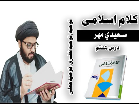 What is monotheism? ما هو التوحيد | Toheed kia hay? | Theology Lecture no 7 | کلام اسلامي درس �