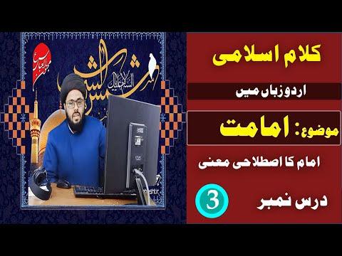 امامت درس سوم | Imamat | lecture no 3 | imamat ka istlahi mana kia hay? | Definition of Imamat | Syed Ahmed |