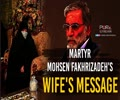 Martyr Mohsen Fakhrizadeh\'s Wife\'s Message | Farsi Sub English