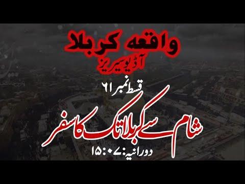 [61]Topic:Shaam se Karbala tak ka Safar | Maulana Muhammad Nawaz - Urdu