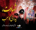 شہادت، بیداری کا سبب | امام خمینی | Farsi Sub Urdu