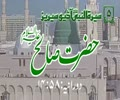[05]Topic: Prophet Saleh PBUH | Maulana Muhammad Nawaz - Urdu