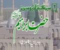 [06]Topic: Prophet Ibraheem PBUH | Maulana Muhammad Nawaz - Urdu