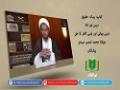 کتاب رسالہ حقوق [44] | دینی بھائی اور ذِمی کافر کا حق | Urdu