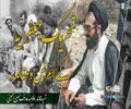 تحریک جعفریہ کے اغراض و مقاصد | شہید عارف حسین الحسینی | Urdu
