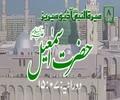 [08]Topic: Prophet Ismaeel PBUH | Maulana Muhammad Nawaz - Urdu