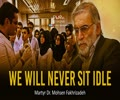We Will Never Sit Idle | Martyr Dr. Mohsen Fakhrizadeh | Farsi Sub English