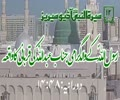 [12]Topic: Occasion of Holy Prophet\\'s PBUH Father Abdullah\\'s a.s Offering | Maulana M.Nawaz - Urdu