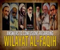 Answers To Confusions Regarding Wilayat al-Faqih | Farsi Sub English