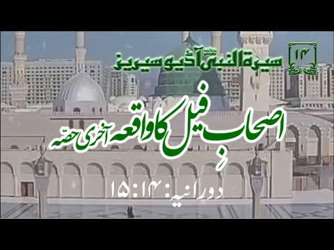 [14]Topic: Story of the Companions of Elephants Last part | Maulana Muhammad Nawaz - Urdu