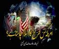 امریکہ کس طرح کا اسلام چاہتا ہے؟ | شہید عارف حسین الحسینی | Urdu