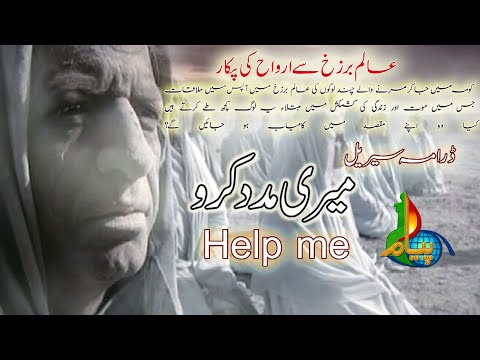 [04] Help Me   میری مدد کرو   Urdu Drama Serial