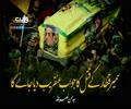 سمیر قنطارؒ کے قتل کا جواب عنقریب دیا جائے گا | Arabic Sub Urdu