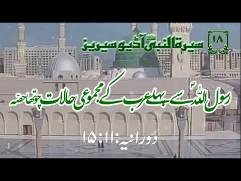 [18]Topic: Overall situation of Arabians before Prophet PBUH Part 4 | Maulana Muhammad Nawaz - Urdu