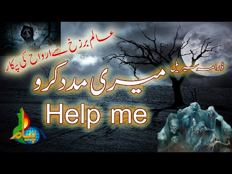 [24] Help Me   میری مدد کرو   Urdu Drama Serial