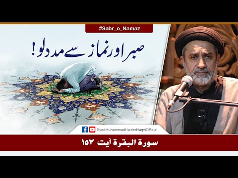 Sabr Aur Namaz Sy Madad Lo! | Ayaat-un-Bayyinaat | Hafiz Syed Muhammad Haider Naqvi | Urdu