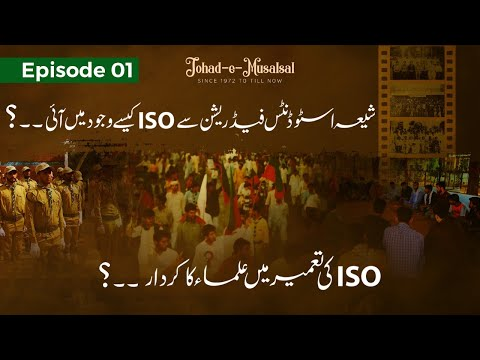 Johad e Musalsal | Episode 1 | Documentary on the History of ISO Pakistan | Urdu