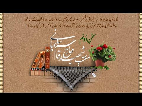 [Part 02] Maktab e Shaheed Hajj Qassem Soleimani | مکتبِ شہید حاج قاسم سلیمانی سخن دوئم Fa