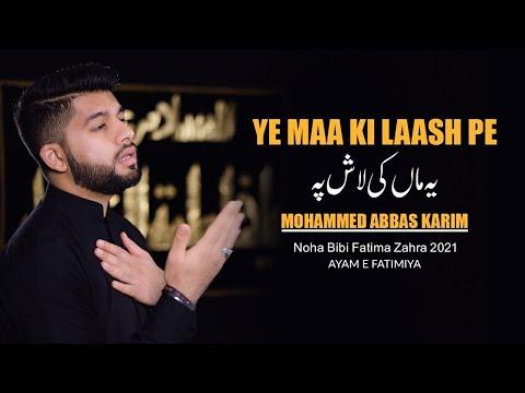 Noha Bibi Fatima Zahra 2021 - YE MAA KI LAASH PE - Mohammed Abbas Karim 2021 - Urdu