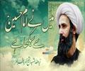 میں نے امام حسینؑ سے سیکھا ہے | الشہید باقر النمرؒ | Arabic Sub Urdu