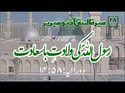 [28]Topic: The Holy Birth of Holy Prophet PBUH | Maulana Muhammad Nawaz - Urdu
