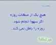 Noor Al-Ahkam 4 - Mubtilat e Roze - Persian