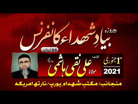 [Day 1] Bayad -e- Shohada Conference | Khitab: Moulana Ali Naqi Hashmi | 1st January 2021 | Urdu