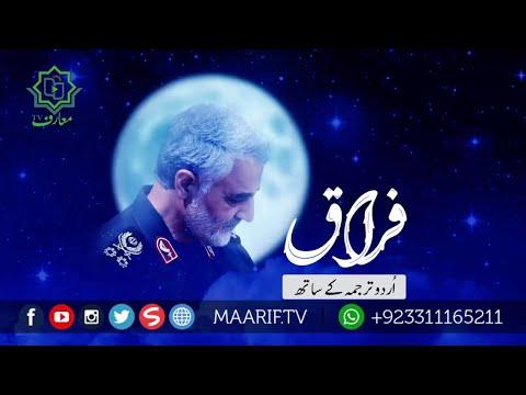 Firaaq | فراق | قاسم سیلمانی عاشقانہ کلام | We Miss You | Song for Shaheed Qasem Soleimani | F