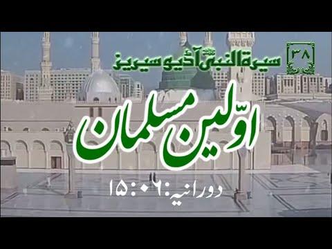 [38]Topic: The Earliest Muslims | Maulana Muhammad Nawaz - Urdu
