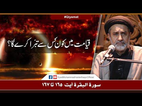 Qiyamat Main Kaun Kis Se Tabarra Kare Ga? | Ayaat-un-Bayyinaat | Hafiz Syed Muhammad Haider Naqvi | Urdu