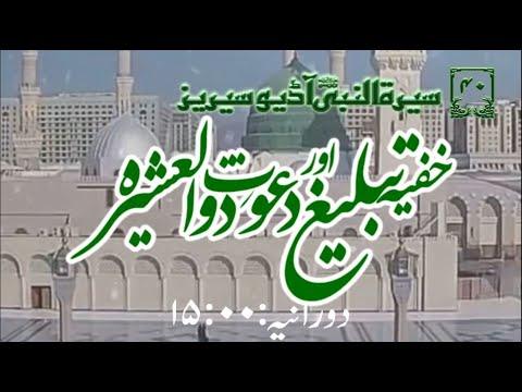 [40]Topic: Secret Preaching and Dawat e Zul Asheera | Maulana Muhammad Nawaz - Urdu