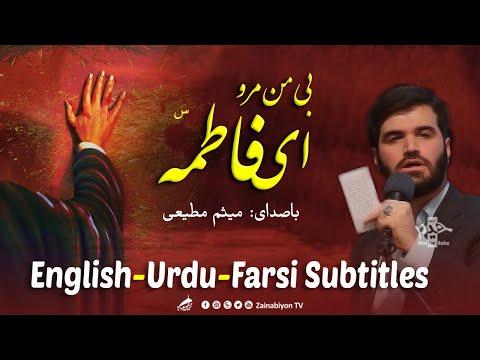 بی من مرو ای فاطمه - میثم مطیعی | Farsi sub English Urdu Arabic
