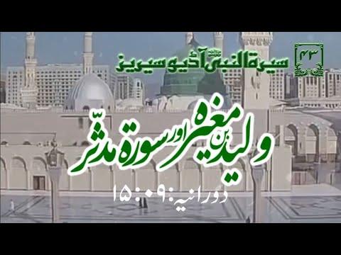 [43]Topic: Waleed bin Mugeerah and Chapter Al-Mudassir | Maulana Muhammad Nawaz - Urdu