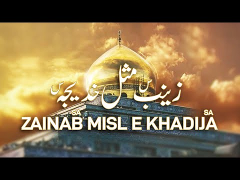 ZAINAB MISLE KHADIJA | A Message | Shrine of Imam Ali Reza | Wiladat e Bibi Zainab | Urdu
