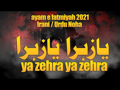 Ya Zahra Ya Zahra | Irani Noha | Urdu | Ayam e Fatmiyah 2021