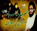 حضرت زہرا سلام اللہ اور خواتین کی ذمہ داریاں | شہید عارف حسین | Urdu