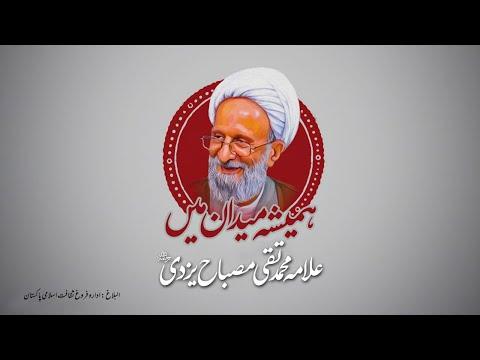 [Documentry] Hamaysha Maidan main | Ayatullah Taqi Misbah Yazdi | ہمیشہ میدان میں | Urdu